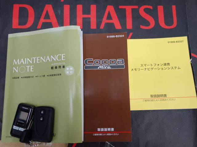 ミラココアココアプラスXスマートセレクションSN 車検整備付(北海道)の中古車