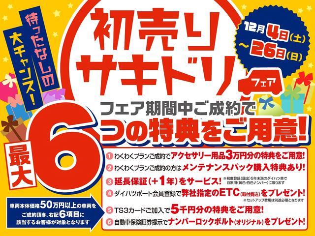 ミライースX リミテッドSA3 キーレスキー 4ヶ所コーナーセンサーLEDヘッドライト バックカメラ リヤスモークガラス サポカー補助金対象車(東京都)の中古車