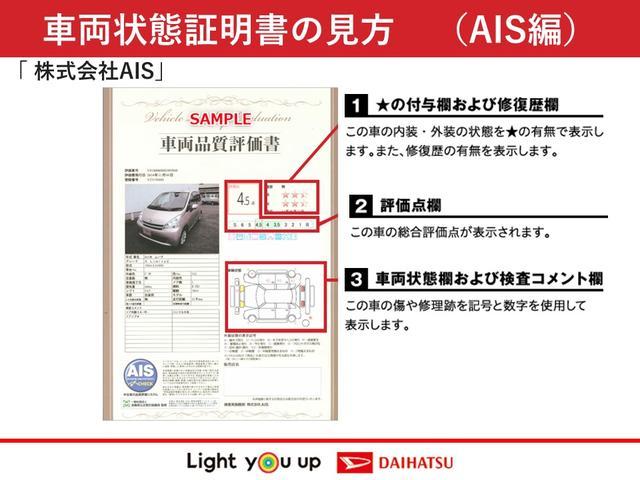 ミライースL SAIIICDチューナー(京都府)の中古車