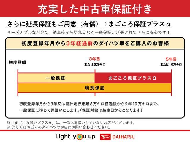 ミライースL SA3緊急時衝突回避支援ブレーキ コーナーセンサー(京都府)の中古車