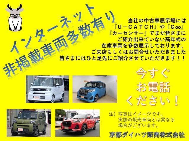 ムーヴXリミテッド2 SA3(京都府)の中古車