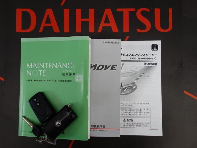 ムーヴX SA 車検整備付 CVT 4WD(北海道)の中古車