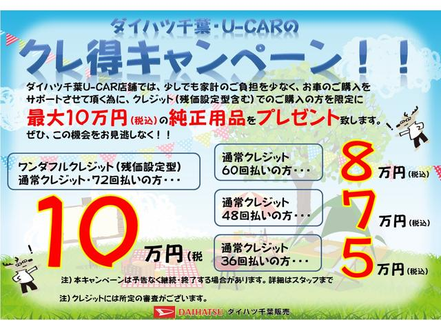 ムーヴL SAIIIリースアップ車/オートマチックハイビーム/キーレス/スマートアシスト3搭載/ベンチシート(千葉県)の中古車