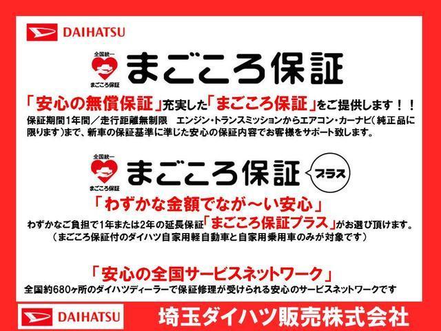 トールカスタムG ターボ SAIII デモカーUP 禁煙車(埼玉県)の中古車