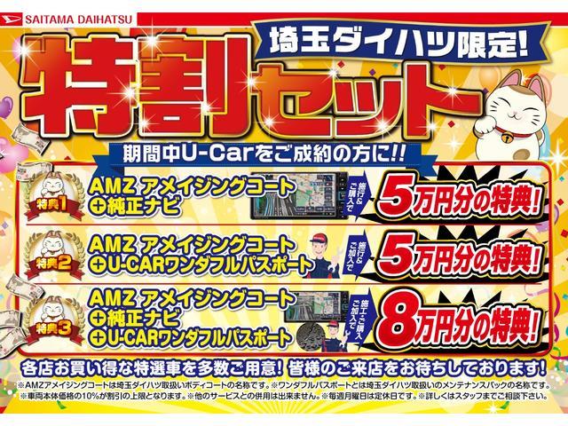 ミラトコットG リミテッド SAIII 衝突回避支援機能(埼玉県)の中古車