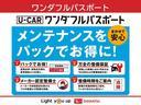 ワンオーナー車 キーレス 走行距離7,020km(福岡県)の中古車