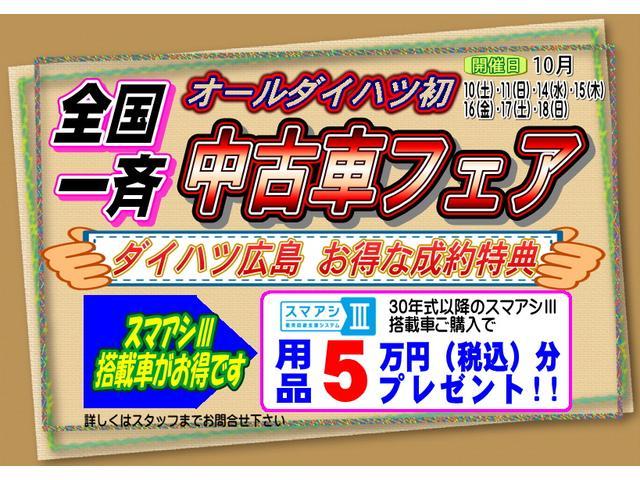 ムーヴキャンバスXメイクアップリミテッド SAIII オートハイビーム(広島県)の中古車
