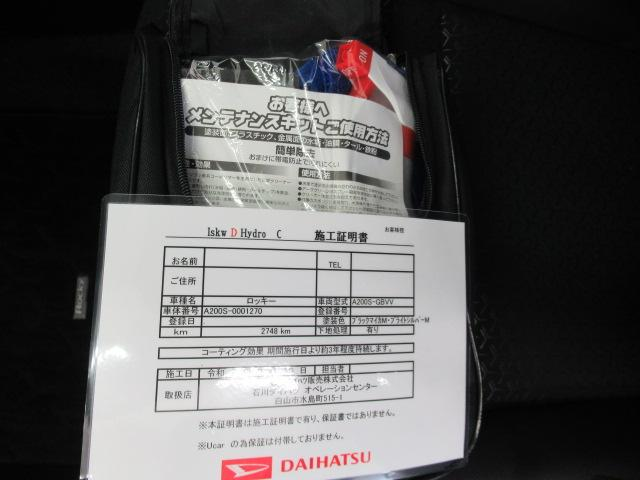 ロッキープレミアム Dコネクト対応ディスプレイオーディオ装着(石川県)の中古車