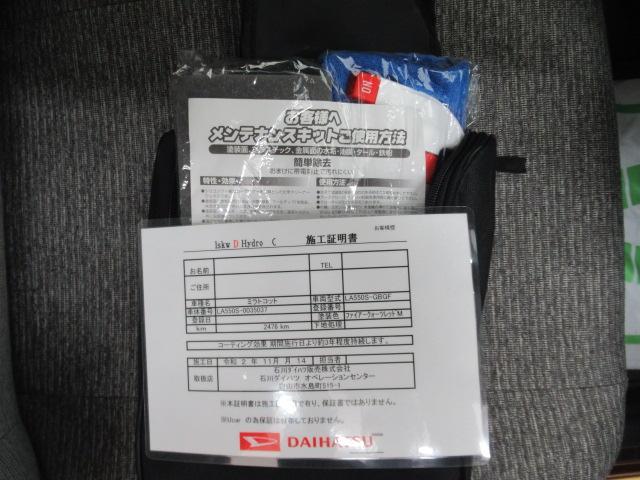 ミラトコットX SAIIIスマートアシスト バックカメラ キーフリー コーナーセンサー(石川県)の中古車