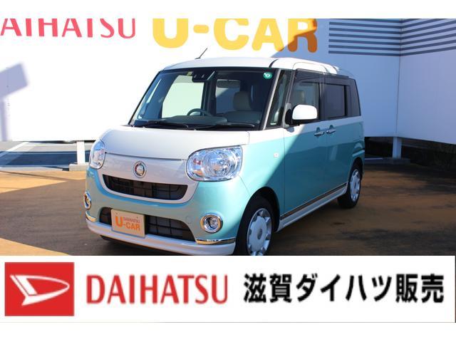 ムーヴキャンバスXメイクアップリミテッド SAIII(滋賀県)の中古車