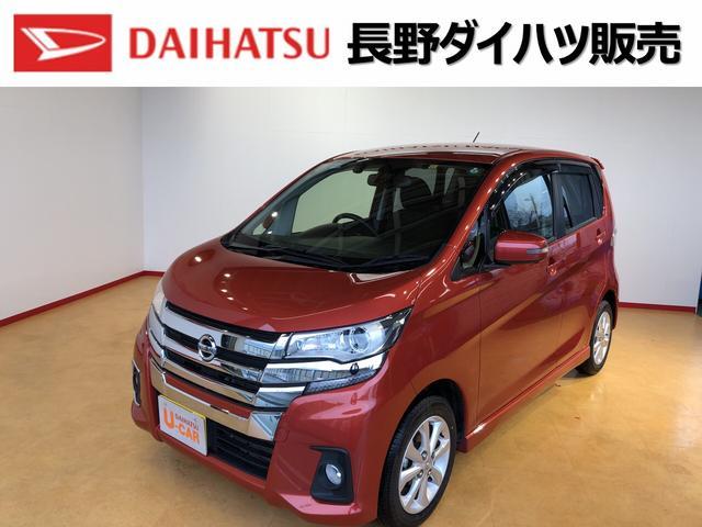 デイズ長野ダイハツ販売認定中古車ハイウェイスター X(長野県)の中古車
