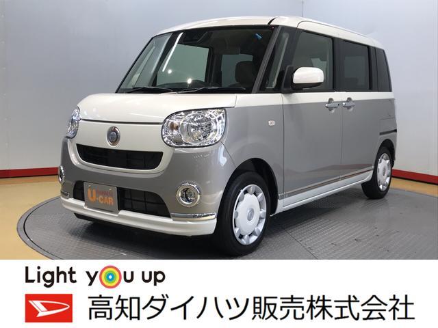 ムーヴキャンバスXメイクアップリミテッド SAIII バックカメラ対応(高知県)の中古車