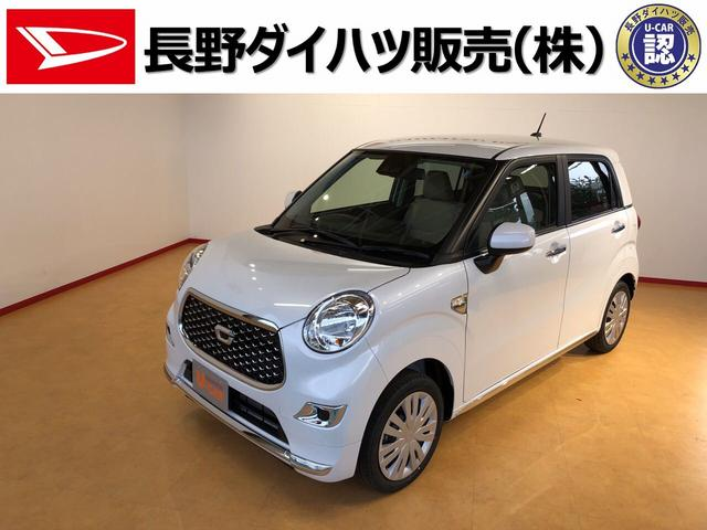 キャスト長野ダイハツ販売認定中古車スタイルX リミテッド SAIII(長野県)の中古車