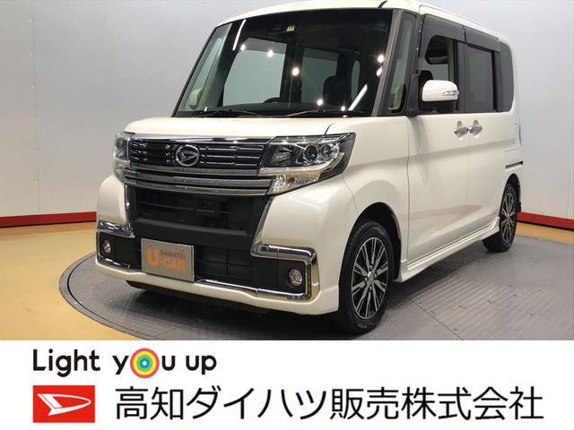 タントカスタムX トップエディションSAII バックカメラ対応(高知県)の中古車