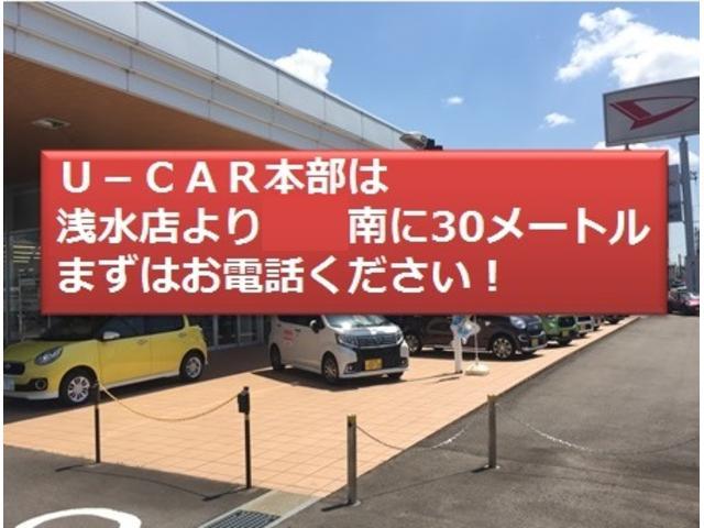 福井県 福井ダイハツ販売株式会社 U−CAR本部