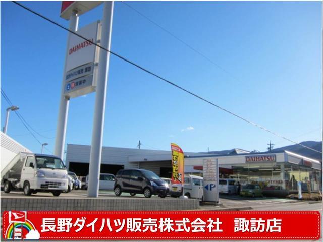 長野県 長野ダイハツ販売株式会社 諏訪店