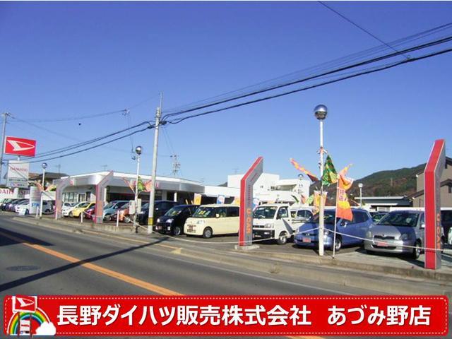 長野県 長野ダイハツ販売株式会社 あづみ野店
