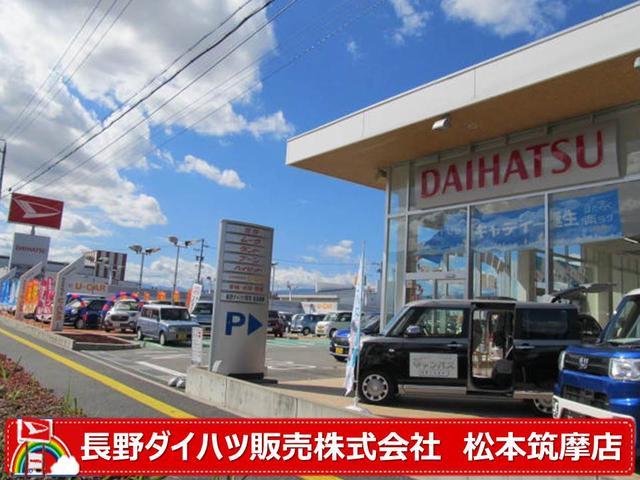 長野県 長野ダイハツ販売株式会社 松本筑摩店