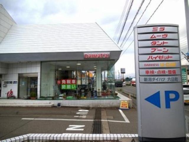 新潟県 (株)新潟ダイハツモータース 六日町