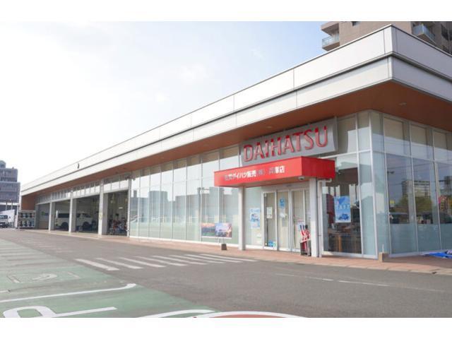 佐賀県 佐賀ダイハツ販売株式会社 兵庫店