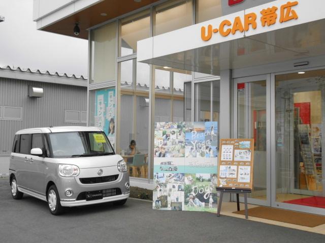 北北海道ダイハツ販売(株)U−CAR帯広
