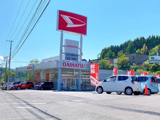 北海道 ダイハツ北海道販売(株) 小樽店