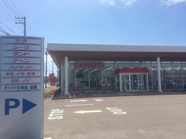ダイハツ北海道販売(株)函館店