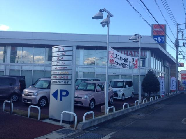 栃木県 栃木ダイハツ販売(株)栃木店