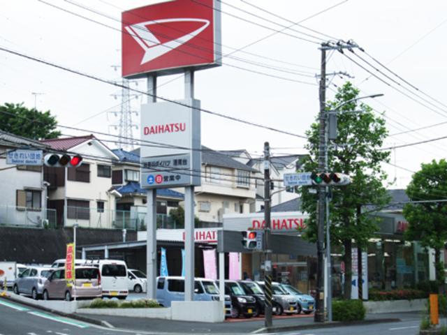 神奈川県 神奈川ダイハツ販売株式会社 U−CAR港南台店