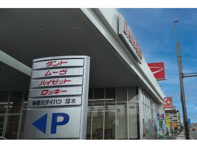 神奈川県 神奈川ダイハツ販売株式会社 U−CAR厚木店