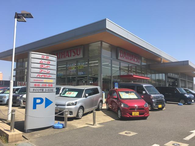 千葉県 ダイハツ千葉販売株式会社 U−CARユ−カリが丘