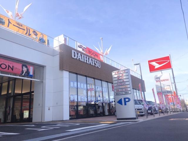 東京都 埼玉ダイハツ販売株式会社 U−CAR草加南