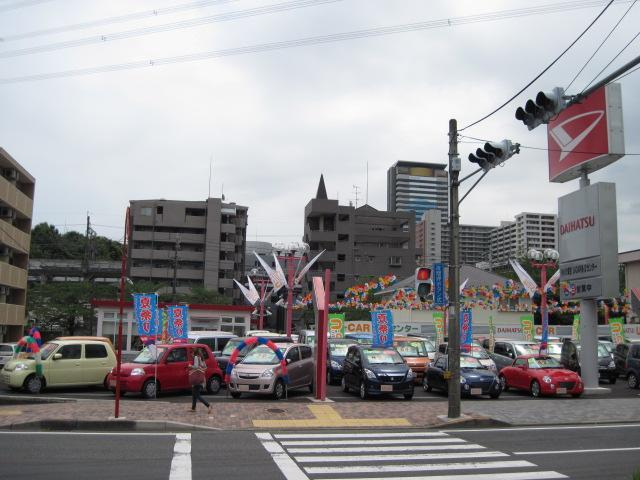 東京都 ダイハツ東京販売(株) U−CAR多摩センター