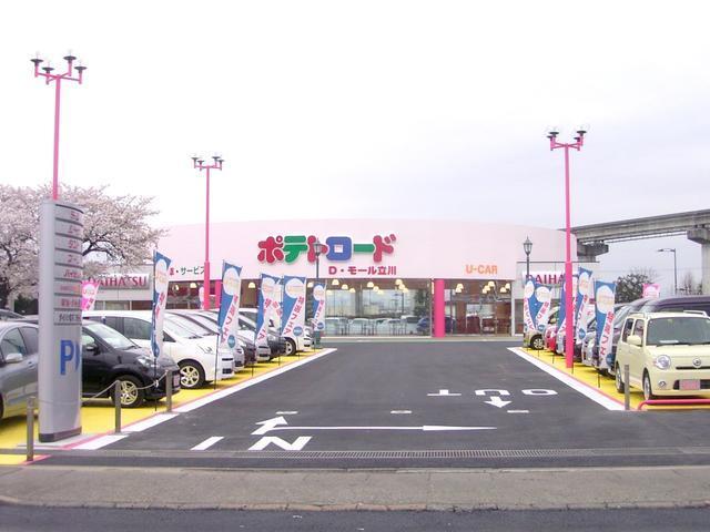 東京都 ダイハツ東京販売(株) U−CARポテトロード