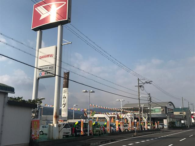 滋賀県 滋賀ダイハツ販売(株)U−CARハッピー水口店