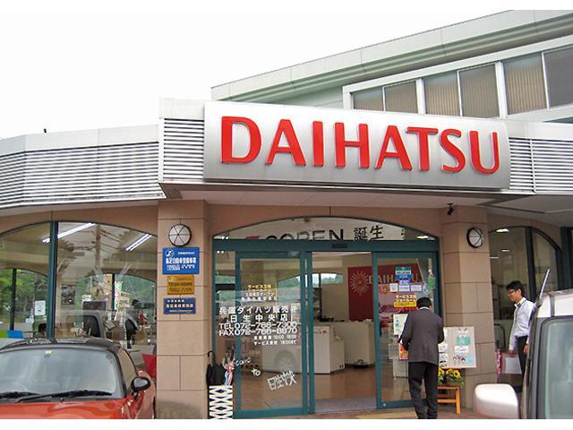 兵庫県 兵庫ダイハツ販売株式会社 ダイハツ日生中央店
