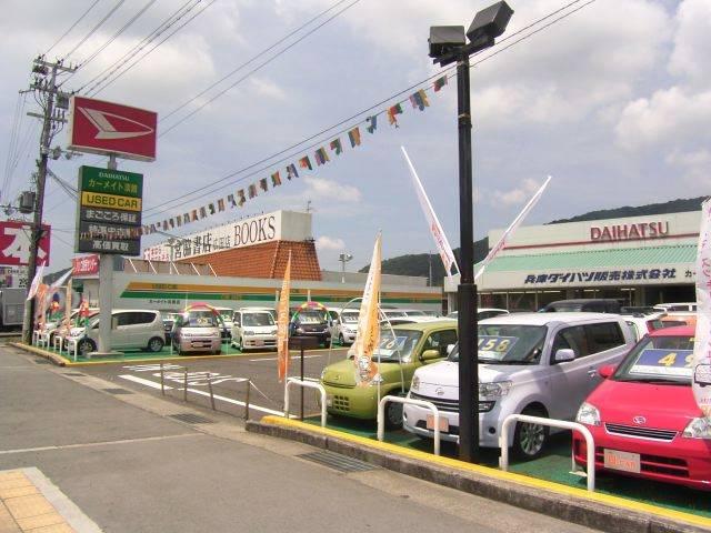 兵庫県 兵庫ダイハツ販売株式会社 U−CAR淡路店