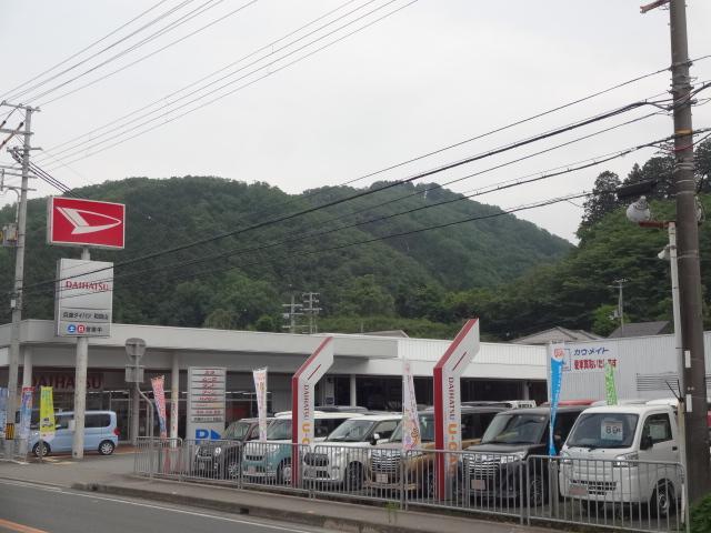 兵庫県 兵庫ダイハツ販売株式会社 ダイハツ和田山店