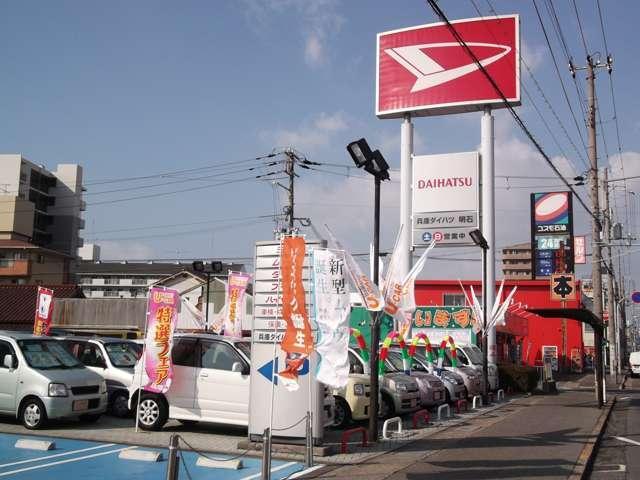 兵庫県 兵庫ダイハツ販売株式会社 ダイハツ明石店