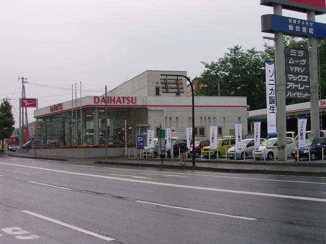宮城県 宮城ダイハツ販売(株) 仙台黒松店