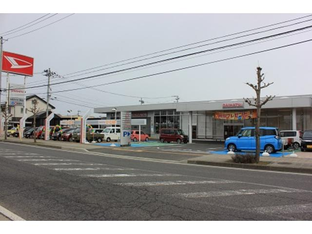 山形県 山形ダイハツ販売株式会社 寒河江店