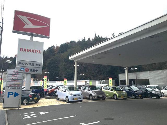 広島県 ダイハツ広島販売(株)U−CAR西条店
