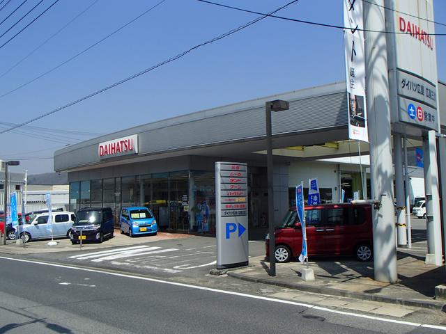 広島県 ダイハツ広島販売(株) 広島三次店