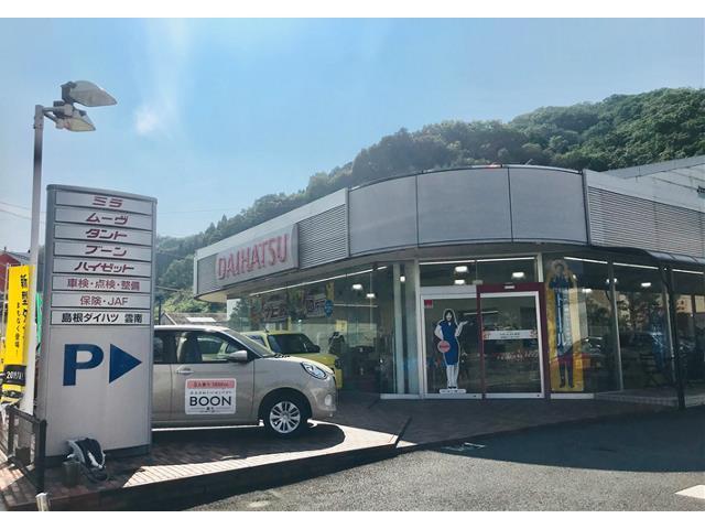 島根県 島根ダイハツ販売株式会社 雲南店