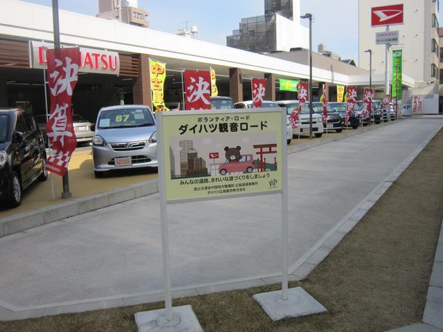 広島県 ダイハツ広島販売(株)U−CAR観音店