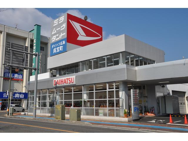 広島県 ダイハツ広島販売(株)呉宝町店