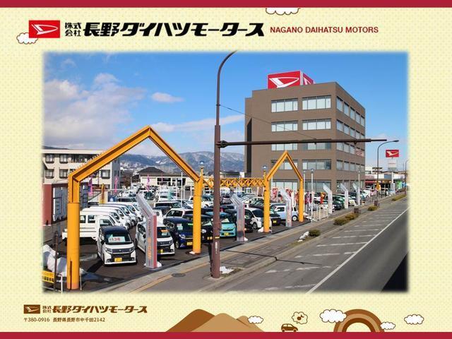 長野県 (株)長野ダイハツモータース 稲葉店