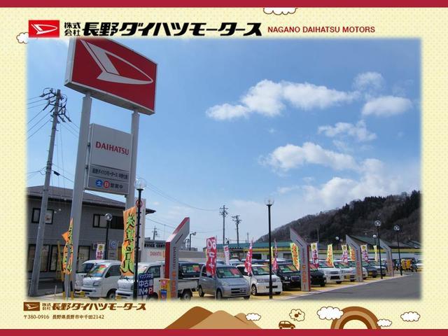 (株)長野ダイハツモータース 中野七瀬店