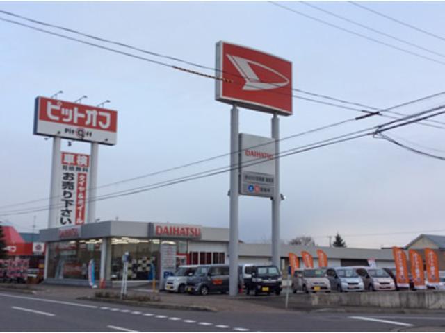 北海道 ダイハツ北海道販売株式会社 岩見沢店