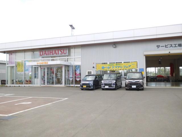 北海道 北北海道ダイハツ販売株式会社 U−CAR帯広店